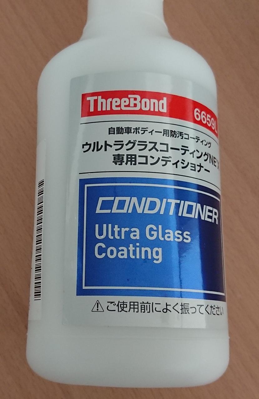 ThreeBond ウルトラグラスコーティングNE'X 専用コンディショナー 6659L