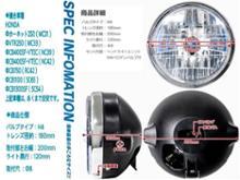 CB750RC42AZZURRI PRODUCE マルチリフレクターヘッドライトユニットの全体画像