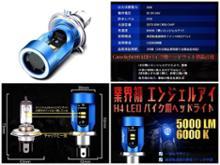 CB750RC42Camelight エンジェルアイ CCFL バイク用LEDヘッドライトH4 / Hi/Loホワイトライト6000Kの全体画像