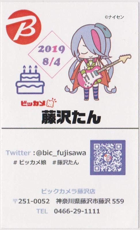 ビックカメラ 名刺(藤沢たん 13周年記念)(2)