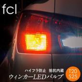 fcl. 【fcl.】LED T20 ピン部違い 抵抗内蔵LEDバルブ ウインカーに最適