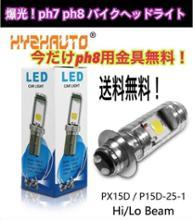 ジョーカー【メーカー不明】 ph7・ph8兼用 原付バイク・小型用バイク用 LEDヘッドライト球(6500K)の単体画像