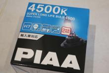 S1000XRPIAA スーパーロングライフバルブ 4500K H7 HV206の単体画像