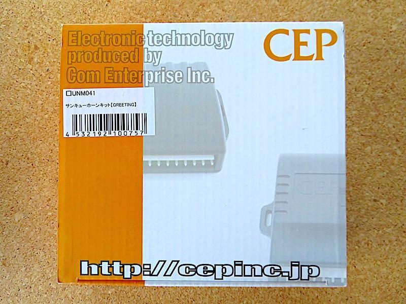 CEP / コムエンタープライズ サンキューホーン
