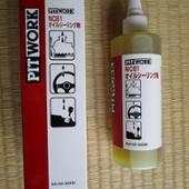 PITWORK NC81 オイルシーリング剤