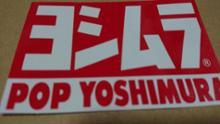 その他 (バイク)YOSHIMURA ヨシムラ 機械曲 GPマグナム サイクロンマフラーの単体画像