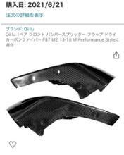 2シリーズ グランクーペ不明 M2用 フロントバンパースプリッターの全体画像