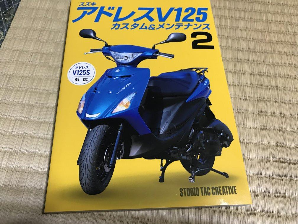アドレス v125 スズキ