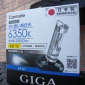 GIGA エアースカイ6350K D2R/Sバーナー