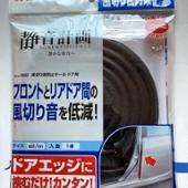 エーモン 静音計画 風切り音防止モール ドア用 / 2652