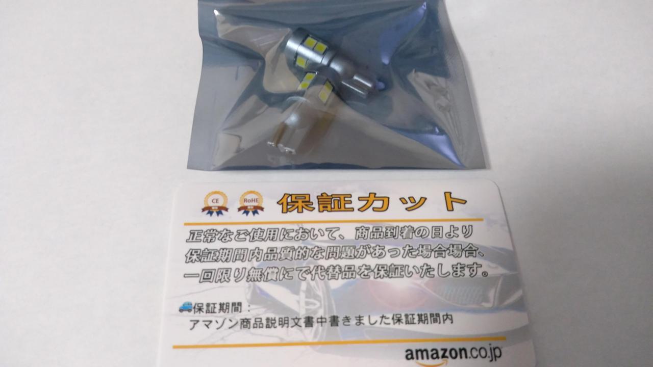 Feison T10 LEDバルブ 車検対応 超爆光 日亜製チップ 搭載 ホワイト アルミ