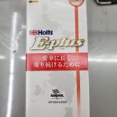 Holts / 武蔵ホルト E-plus エンジンキーパー