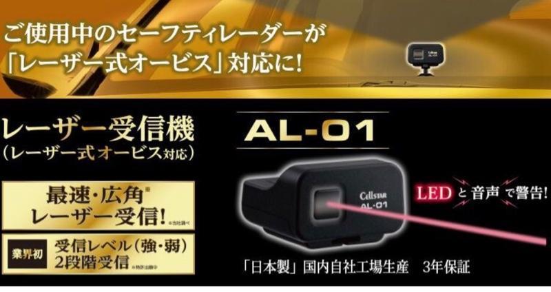 CELLSTAR AL−01