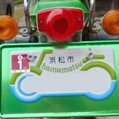 DAYTONA(バイク) デイトナガレージ アルミナンバープレートホルダー(125cc~用)グリーンアルマイト