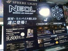 スーパーカブ110-JA07NEORU LEDヘッドライトの単体画像