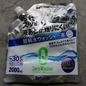 Surluster ゼロウォッシャー (超純水クリアータイプ)