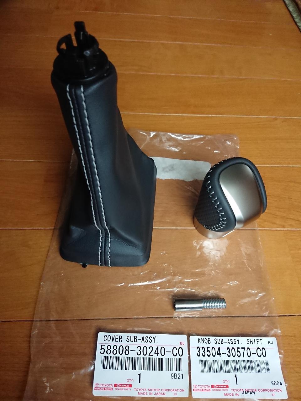レクサス(純正) 10系 GS-F シフトノブ&ブーツセット