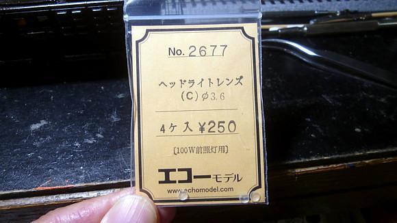 エコーモデル 2677 ヘッド用レンズC φ3.6