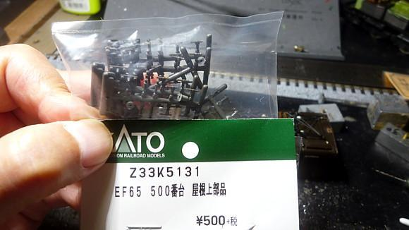 KATO Z33K5131 EF65 500番台 屋根上部品