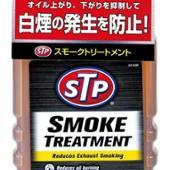 STP / SISCO JAPAN Smoke Treatment