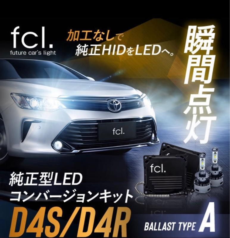 fcl. fcl. 純正HID用LED化キット( D2 D4 )