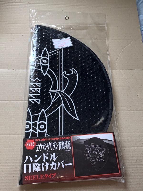 MEIHO / 明邦 エヴァンゲリオン 新劇場版 ハンドル 日除けカバー