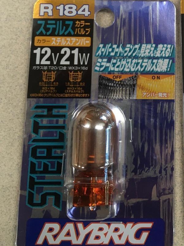 RAYBRIG / スタンレー電気 ステルスカラーバルブ ステルスアンバー T20 / R184