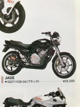 CB250F ジェイドBEET JAPAN STRAIGHT-BASICの全体画像