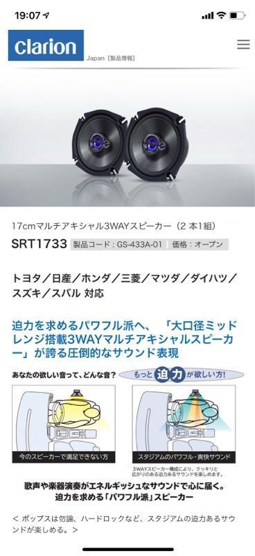 Clarion SRT1733
