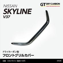 スカイラインAXIS-PARTS GT-DRYカーボン フロントグリルカバーの単体画像