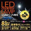 AXIS-PARTS 車種別専用LEDカーテシランプ