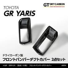 ヤリスAXIS-PARTS GT-DRYカーボン フロントバンパーダクトカバーの単体画像