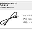 PIONEER / carrozzeria CD-IU010