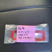 みん友さんのmachaokunさんからの頂き物 インナー ドアハンドルカバー (ステンレス製 鏡面仕上げ)
