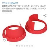 RISACCA 汎用 17cmスピーカー雨対策 雨よけ  ホーン 保護