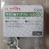 エーモン 3308 ギボシ端子 メスダブル