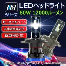 ファミリアバン大陸製? LEDヘッドライトの単体画像
