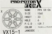 レジアスエースバントヨタモデリスタ / MODELLISTA KYOHO PPX VX-06(ブラックポリッシュ×ブラッククリア)の全体画像
