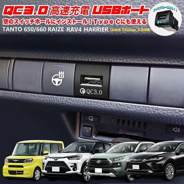 不明 QC3.0高速充電USBポート