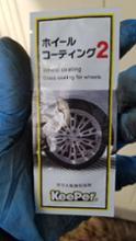 KeePer技研 ホイールコーティング2