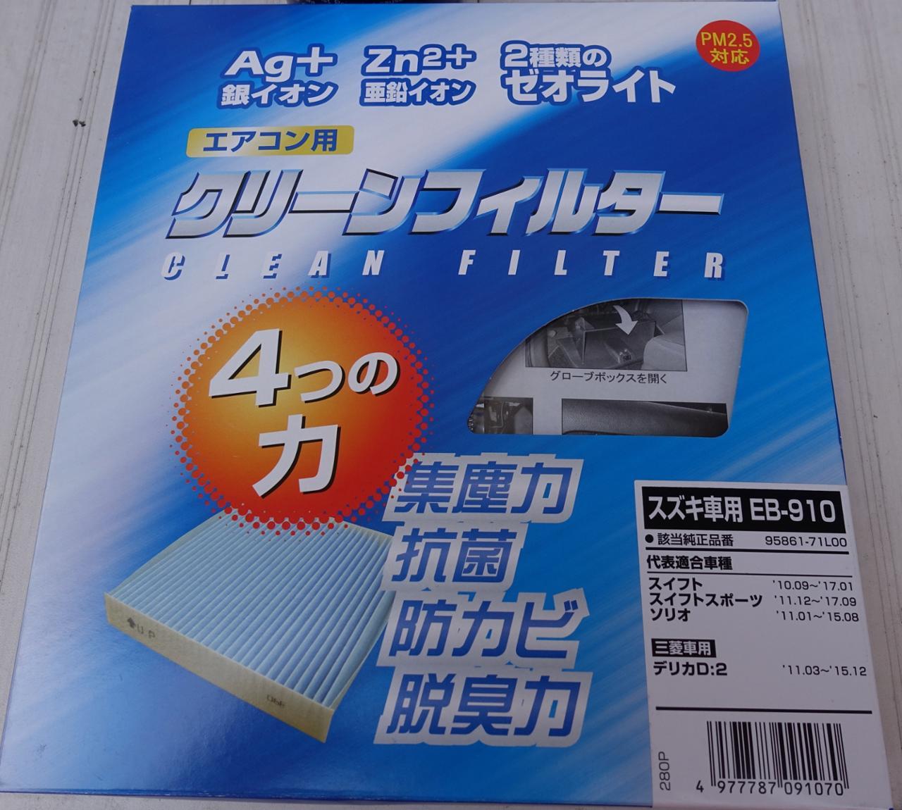 PMC / パシフィック工業 エアコン用クリーンフィルター EBシリーズ EB-910