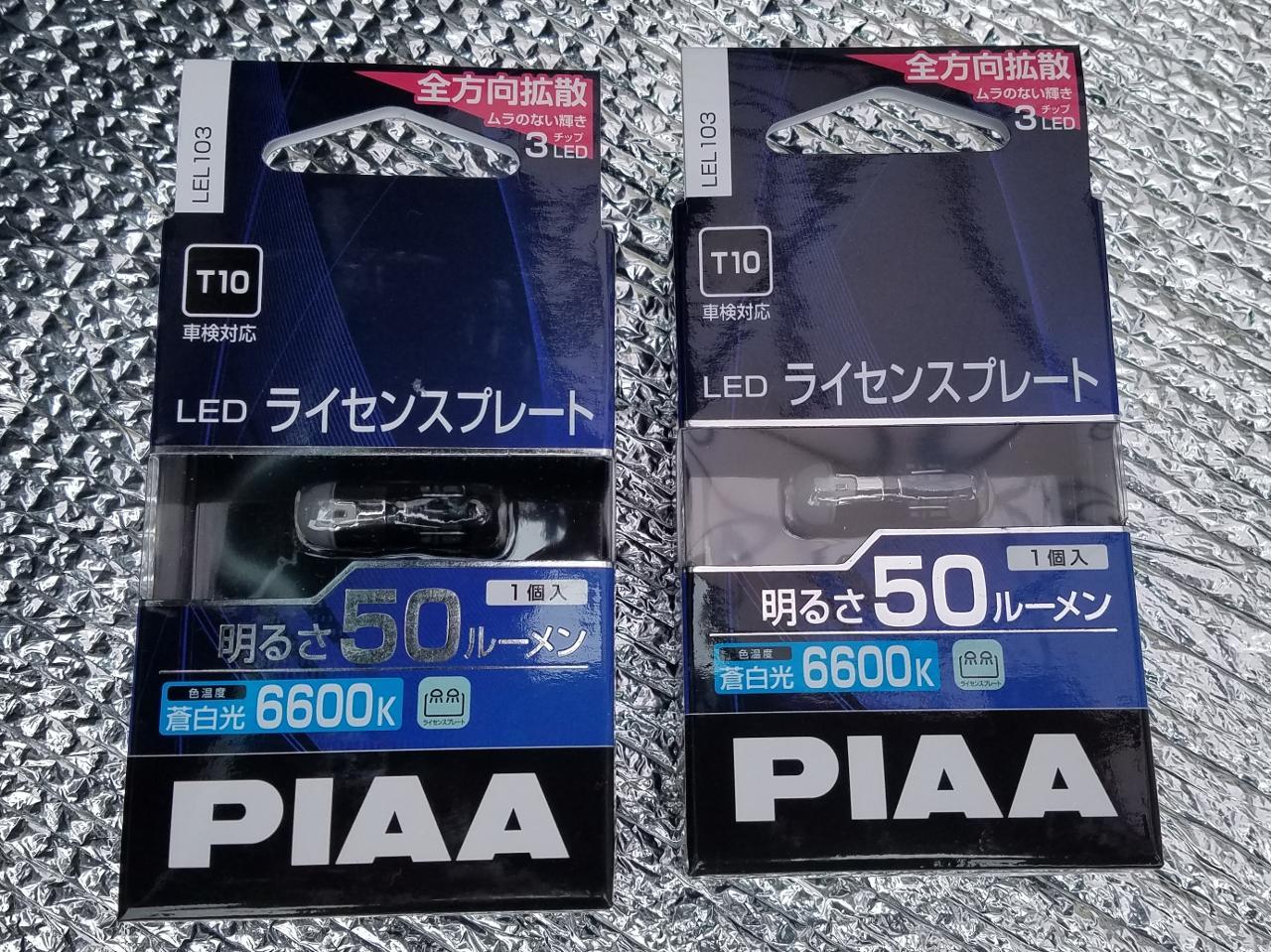PIAA LED ライセンスプレート 6600K T10 / LEL103