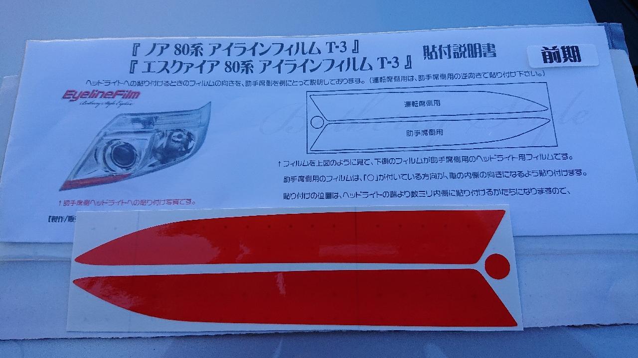 Batberry Style/Fuji planning アイラインフィルム T-3