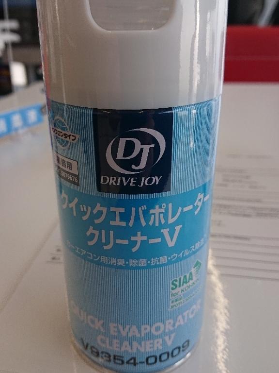 ジェームス / タクティ DRIVE JOY クイックエバポレータークリーナーIII