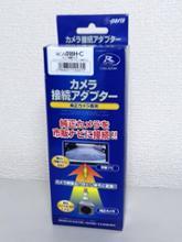 リアカメラ 接続アダプター / RCA018H-C