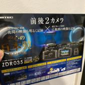 COMTEC ZDR035