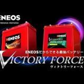 ENEOS VICTORY FORCE SUPER PREMIUM Ⅱ
