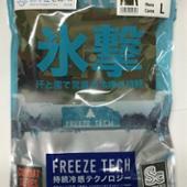 FREEZ TECH 氷撃