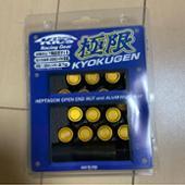 KYO-EI / 協永産業 KicS Racing gear 極限 貫通ナット (アルミキャップ付き)