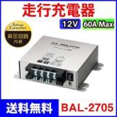 BAL / 大橋産業 12Vバッテリー専用 全自動充電器